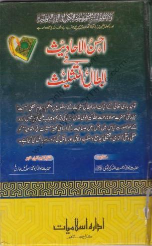 Download ahsan ul ahadith fi abtal it taslees by shaykh rahmatullah kairanvir a pdf pdf book