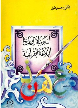 تحميل كتاب أسلوب الالتفات في البلاغة القرآنية تأليف حسن طبل pdf مجاناً | المكتبة الإسلامية | موقع بوكس ستريم